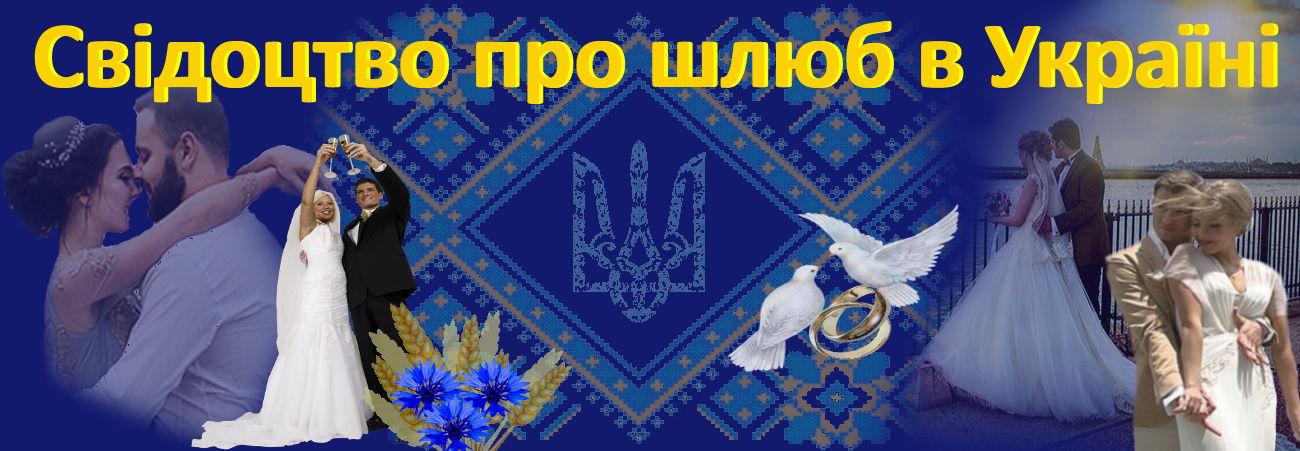 Свідоцтво про шлюб в Україні